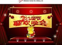 2012春节联欢晚会舞台背景