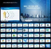 城建地产工程建筑规划ppt