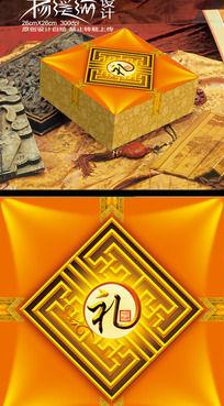 中秋节月饼礼品盒设计