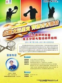 点燃大运圣火 挥洒青春激情篮球协会海报