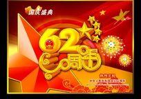 金色62周年国庆节展板