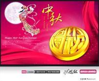 中秋节宣传海报PSD分层素材