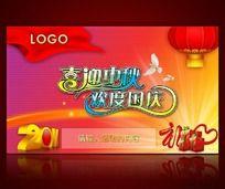 2011喜迎中秋欢度国庆促销海报