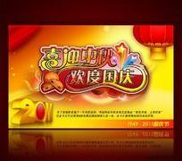2011喜迎中秋 欢度国庆海报设计