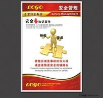 企业安全管理展板设计