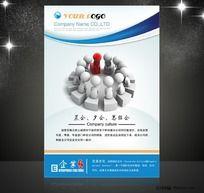 企业标语 企业文化展板psd素材