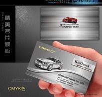银色汽车销售名片素材 PSD