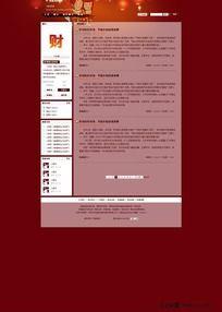 用户空间首页(千红留痕喜庆版) PSD