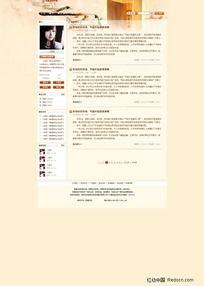 用户空间首页(孙子兵法版) PSD