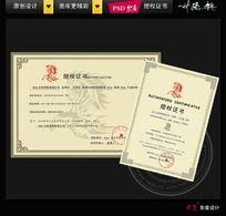 授权证书 荣誉证书 psd