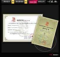 授权证书  证书源文件