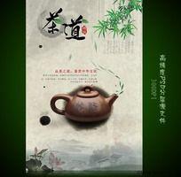 中国风茶文化高清宣传海报psd