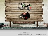 中国风茶文化海报psd