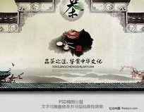 中国风茶文化高清宣传psd