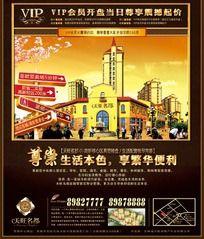 地产广告|房地产报纸广告|地产素材