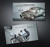汽车维修保养零配件名片设计