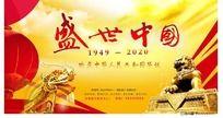 盛世中国国庆节海报