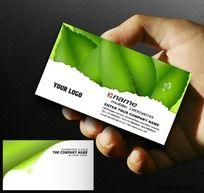 绿色环保创意名片PSD