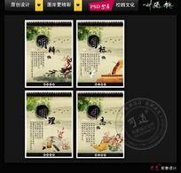 中国风励志校园文化展板