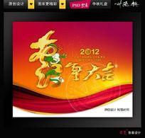 2012龙年吉祥海报设计