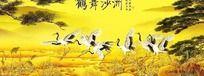 高清鹤舞装饰画