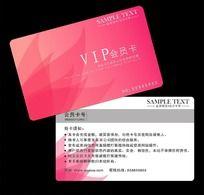 时尚简约美容VIP卡会员卡矢量图