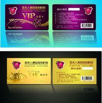 美容-PVC卡
