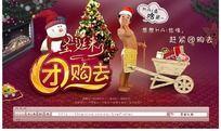 圣诞节团购海报设计