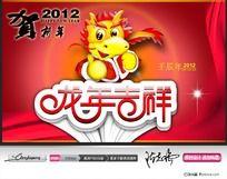 2012龙年大吉新年背景素材