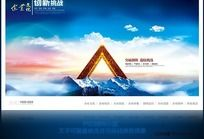 创新挑战 企业文化海报设计