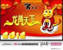 2012龙腾天下新年素材