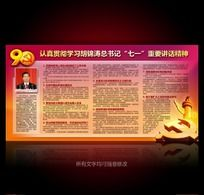 胡锦涛总书记2011年七一重要讲话宣传栏