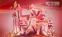 七夕情人节海报设计 PSD