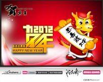 2012贺新年迎新春龙年高清分层素材