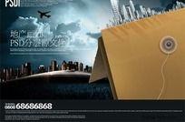 精美创意地产广告画面