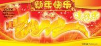 新年快乐(高清鼠绘原创)