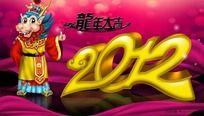 2012龙年大吉春节素材