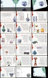 御窑史话陶瓷书籍装帧