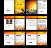 担保公司画册设计 金融保险画册 商业画册