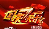 国庆节7天乐psd字体海报
