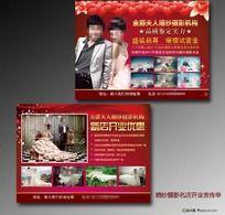 影楼宣传单设计 婚纱店开业宣传单