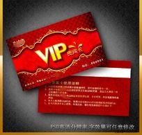 高档奢华VIP卡 会员卡 贵宾卡