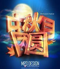 中秋月团圆psd字体海报