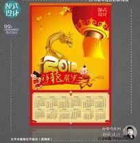 2012龙年新春挂历封面