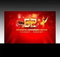 中国红之国庆节背景设计
