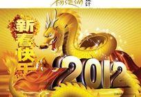 新年快乐 2012龙年图片