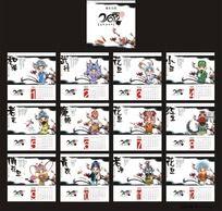 2012年京剧日历