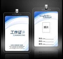 工作证设计 证件卡模板 胸牌胸卡素材 PSD
