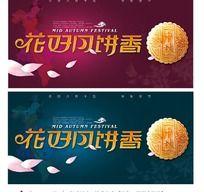 中秋月饼主题海报