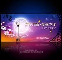 中秋节联欢晚会舞台背景图片设计